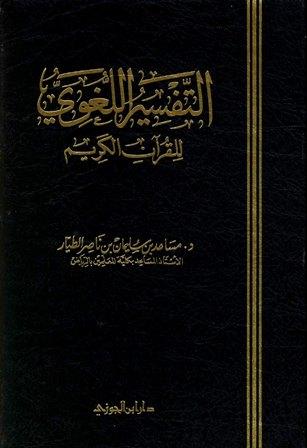 تحميل كتاب التفسير اللغوي للقرآن الكريم تأليف مساعد الطيار pdf مجاناً | المكتبة الإسلامية | موقع بوكس ستريم