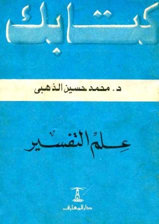 تحميل كتاب علم التفسير تأليف محمد حسين الذهبي pdf مجاناً | المكتبة الإسلامية | مكتبة تحميل كتب pdf