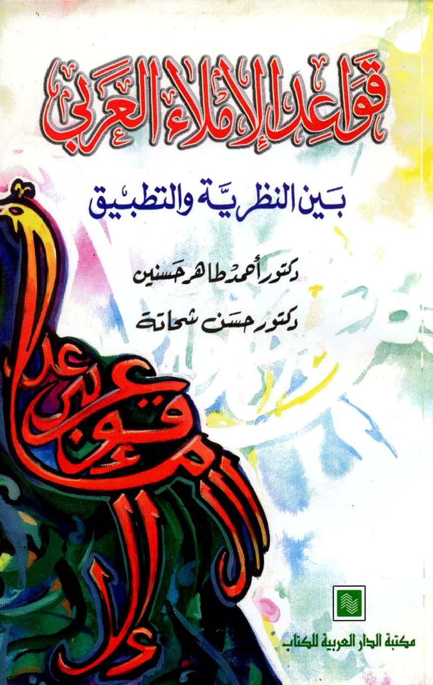 تحميل كتاب قواعد الإملاء العربي بين النظرية والتطبيق تأليف حسن شحاتة - أحمد طاهر حسنين pdf مجاناً | المكتبة الإسلامية | موقع بوكس ستريم